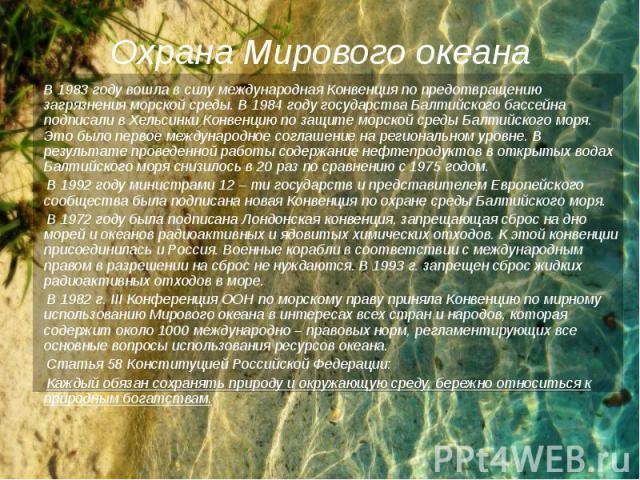 В 1983 году вошла в силу международная Конвенция по предотвращению загрязнения морской среды. В 1984 году государства Балтийского бассейна подписали в Хельсинки Конвенцию по защите морской среды Балтийского моря. Это было первое международное соглаш…