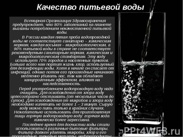 Всемирная Организация Здравоохранения предупреждает, что 80% заболеваний на планете вызваны потреблением некачественной питьевой воды. Всемирная Организация Здравоохранения предупреждает, что 80% заболеваний на планете вызваны потреблением некачеств…