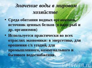 Среда обитания водных организмов, источник ценных белков (в виде рыб и др. орган