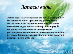 Объем воды на Земле достигает почти 1,5 млрд. км³. Но основной объем пресных вод