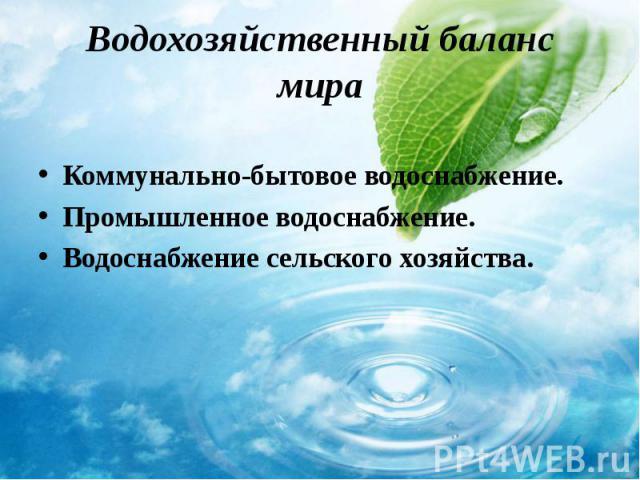 Коммунально-бытовое водоснабжение. Промышленное водоснабжение. Водоснабжение сельского хозяйства.