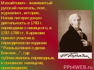 Карамзин Николай Михайлович - знаменитый русский писатель, поэт, журналист, исто