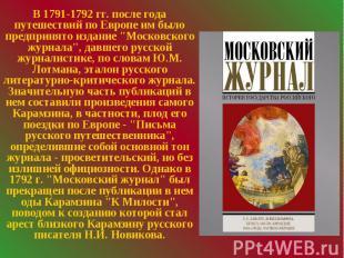 В 1791-1792 гг. после года путешествий по Европе им было предпринято издание &qu