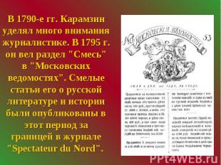 В 1790-е гг. Карамзин уделял много внимания журналистике. В 1795 г. он вел разде