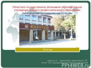 Областное государственное автономное образовательное учреждение среднего професс