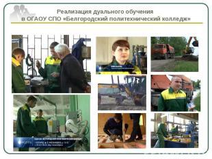 Реализация дуального обучения в ОГАОУ СПО «Белгородский политехнический колледж»