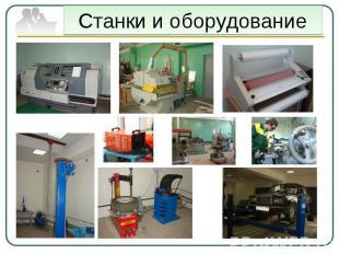 Станки и оборудование