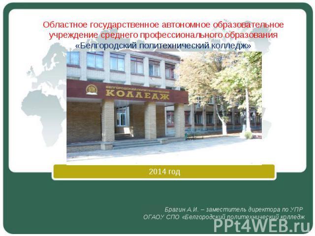 Областное государственное автономное образовательное учреждение среднего профессионального образования «Белгородский политехнический колледж»