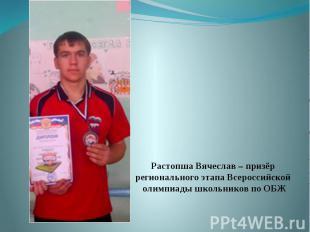 Растопша Вячеслав – призёр регионального этапа Всероссийской олимпиады школьнико