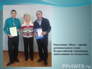Куколенко Иван – призёр регионального этапа Всероссийской олимпиады школьников п