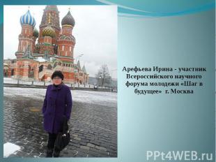Арефьева Ирина - участник Всероссийского научного форума молодежи «Шаг в будущее