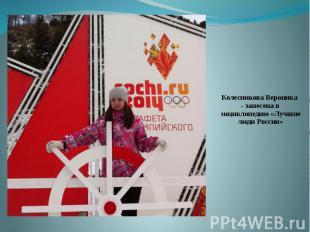 Колесникова Вероника - занесена в энциклопедию «Лучшие люди России»
