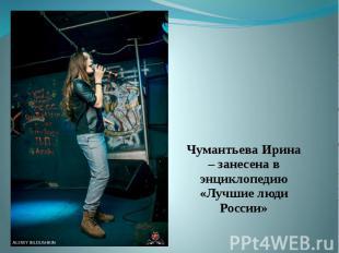 Чумантьева Ирина – занесена в энциклопедию «Лучшие люди России»
