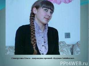 Сенотрусова Ольга – награждена премией «Будущее Забайкалья»