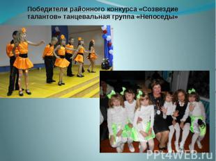 Победители районного конкурса «Созвездие талантов» танцевальная группа «Непоседы