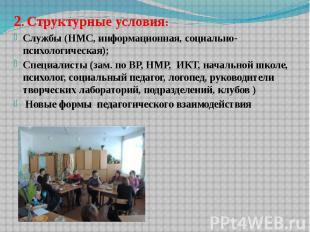 2. Структурные условия: Службы (НМС, информационная, социально-психологическая);