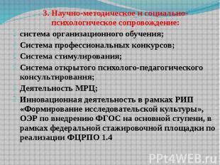 3. Научно-методическое и социально-психологическое сопровождение: система органи