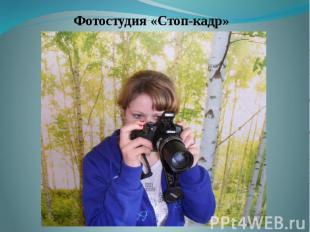 Фотостудия «Стоп-кадр»