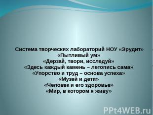 Система творческих лабораторий НОУ «Эрудит» «Пытливый ум» «Дерзай, твори, исслед