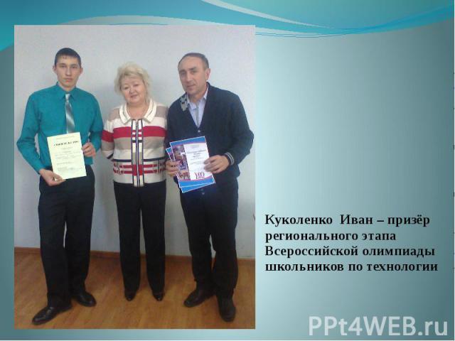 Куколенко Иван – призёр регионального этапа Всероссийской олимпиады школьников по технологии