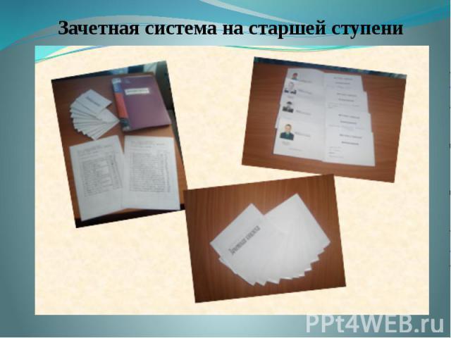 Зачетная система на старшей ступени Зачетная система на старшей ступени