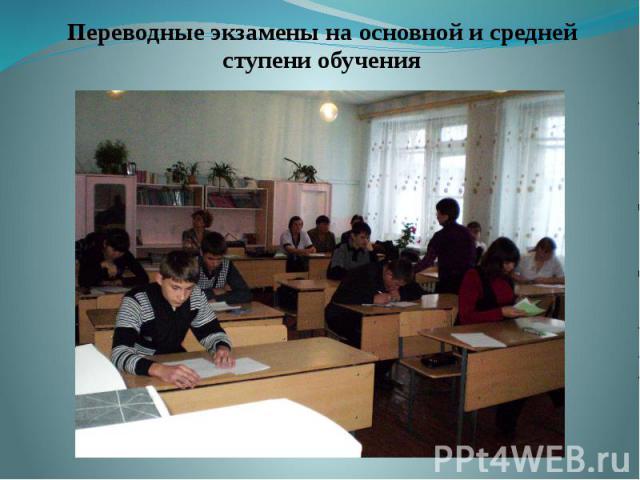 Переводные экзамены на основной и средней ступени обучения Переводные экзамены на основной и средней ступени обучения