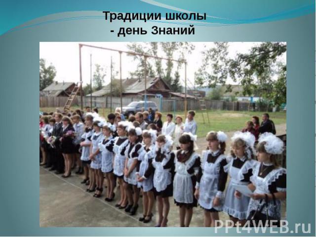 Традиции школы - день Знаний