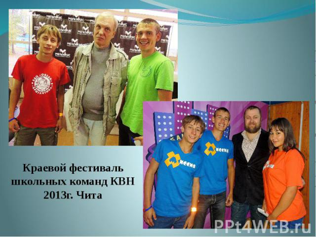 Краевой фестиваль школьных команд КВН 2013г. Чита