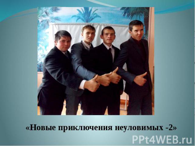 «Новые приключения неуловимых -2»