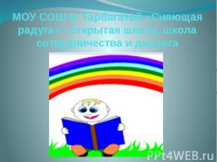 МОУ СОШ п. Тарбагатай «Сияющая радуга» - открытая школа, школа сотрудничества и