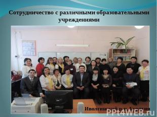 Сотрудничество с различными образовательными учреждениями Сотрудничество с разли