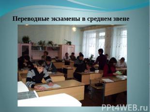 Переводные экзамены в среднем звене Переводные экзамены в среднем звене