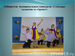 Победители муниципальных конкурсов «Созвездие талантов» и «Артист» Победители му