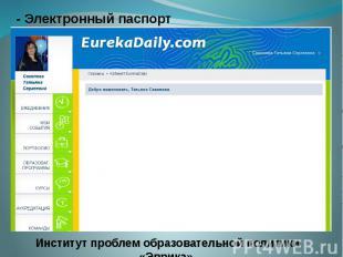 - Электронный паспорт Институт проблем образовательной политики «Эврика»