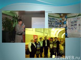 2 место в краевом конкурсе инновационных проектов в п.Агинское 2011г., 1 место 2