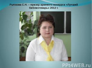 Рычкова С.Н. – призер краевого конкурса «Лучший библиотекарь» 2012 г.