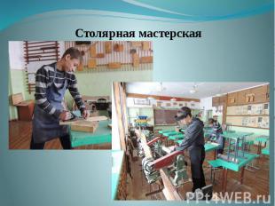 Столярная мастерская Столярная мастерская