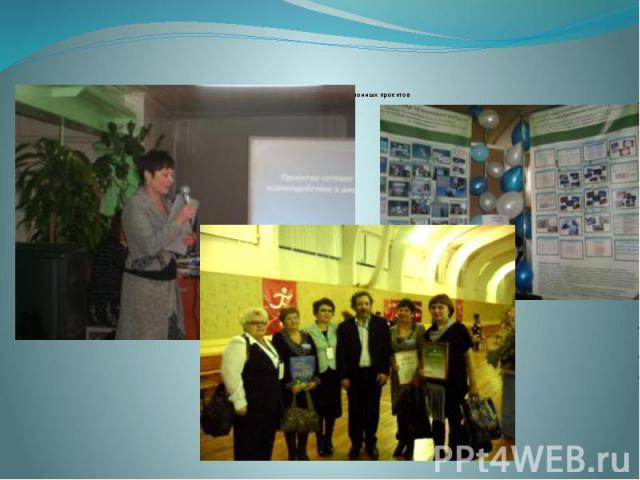2 место в краевом конкурсе инновационных проектов в п.Агинское 2011г., 1 место 2012 г.