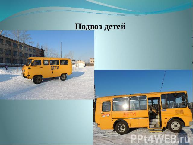 Подвоз детей Подвоз детей