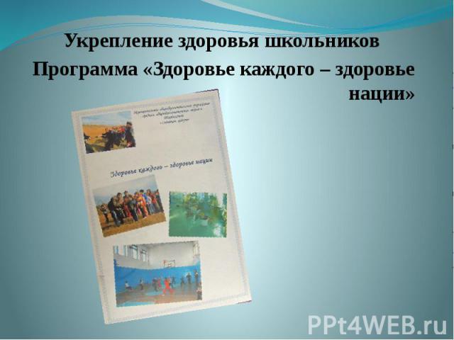 Укрепление здоровья школьников Программа «Здоровье каждого – здоровье нации»