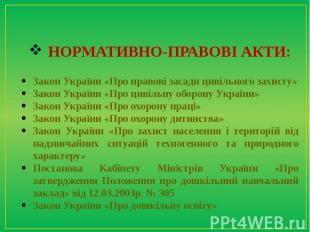 НОРМАТИВНО-ПРАВОВІ АКТИ: Закон України «Про правові засади цивільного захисту» З