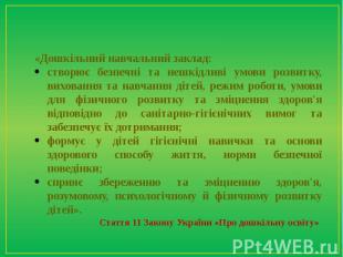 «Дошкільний навчальний заклад: створює безпечні та нешкідливі умови розвитку, ви