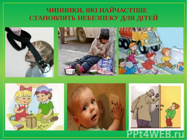 ЧИННИКИ, ЯКІ НАЙЧАСТІШЕ СТАНОВЛЯТЬ НЕБЕЗПЕКУ ДЛЯ ДІТЕЙ