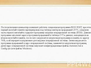 После включения компьютера начинает работать специальная программа BIOS POST, пр