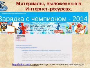 http://in-ku.com/-форум инструкторов по физической культуре