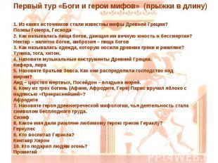 1. Из каких источников стали известны мифы Древней Греции? Поэмы Гомера, Гесиода