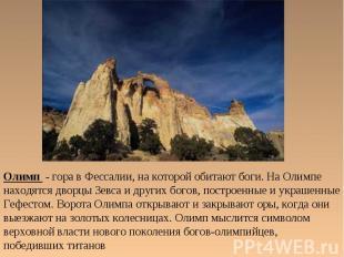 Олимп - гора в Фессалии, на которой обитают боги. На Олимпе находятся дворцы Зев