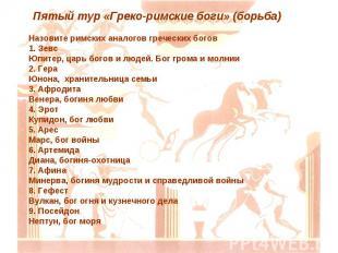 Назовите римских аналогов греческих богов 1. Зевс Юпитер, царь богов и людей. Бо