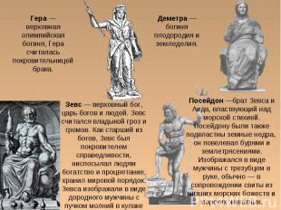 Зевс — верховный бог, царь богов и людей. Зевс считался владыкой гроз и громов.