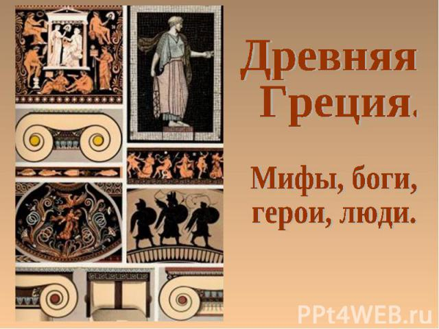 Древняя Греция. Мифы, боги, герои, люди